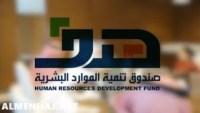 طريقة التقديم على مكافأة أجور التوطين صندوق تنمية الموارد
