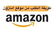 طريقة الشراء من موقع امازون السعودية