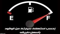 طريقة حساب البنزين باللتر