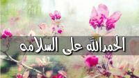 عبارات الحمدلله على السلامه من حادث