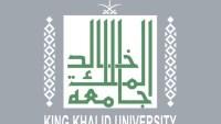 عمادة القبول والتسجيل جامعة الملك خالد 1443
