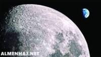عندما تلقي الارض بظلها على القمر يحدث