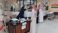 عيادات تطمن وزارة الصحة بالرياض