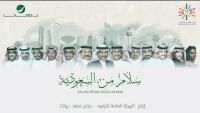 فيديو سلاما من السعودية