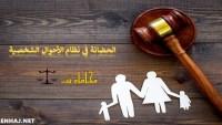 قانون الحضانة الجديد في السعودية 2022