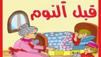 قصص اطفال مفيدة قبل النوم