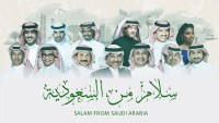 كلمات سلام من السعودية كاملة