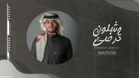كلمات شيلات عبدالله ال فروان