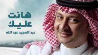 كلمات هانت عليك عبدالمجيد عبدالله كاملة