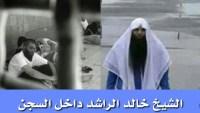 كم سنة سجن الشيخ خالد الراشد