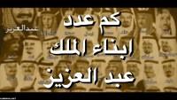 كم عدد ابناء الملك عبدالعزيز