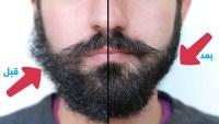 كيفية تنعيم شعر الذقن الخشن