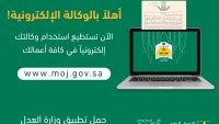 كيفية عمل وكالة الكترونية لشخص خارج السعودية