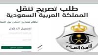 كيف احصل على تصريح تنقل داخل الرياض