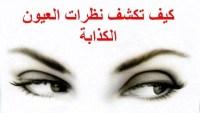 كيف اعرف الشخص الكاذب من عيونه