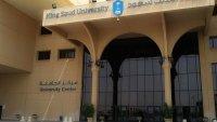 ما هو المسار الانتقالي جامعة الملك سعود
