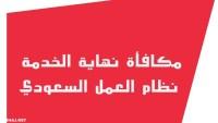 مستحقات نهاية الخدمة حسب قانون العمل السعودي