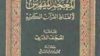من هو واضع المعجم المفهرس لكلمات القرآن الكريم ؟