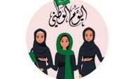 ملصقات بنات لليوم الوطني 91 جديدة ومميزة جداً