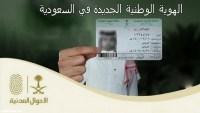 مميزات بطاقة الهوية الوطنية السعودية الجديدة 1443