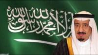 منجزات المملكة العربية السعودية في خدمة اللغة العربية في عهد الملك سلمان