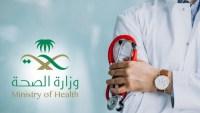 منصة التطوع الصحي وزارة الصحة