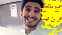 من هو عز بن فهد ويكيبيديا