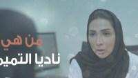 من هي الدكتورة نادية التميمي