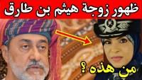 من هي زوجة السلطان هيثم