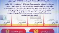 موعد الجمعة البيضاء في السعودية 2022