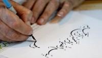 موقع للكتابة بالخط العربي الفني