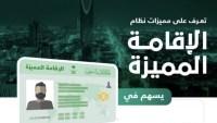 نظام الاقامة الجديد في السعودية 1443