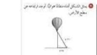 يمثل الشكل أدناه منطادا هوائيا. أوجد ارتفاعه عن سطح الأرض؟