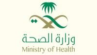 بوابة التوظيف وزارة الصحة التشغيل الذاتي 1443