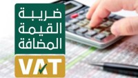 هل ضريبة القيمة المضافة 15% حرام