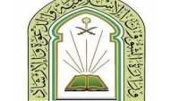 متى تأسست وزارة الشؤون الإسلامية