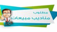 وظائف المبيعات أو البيع بالتجزئة في السعودية