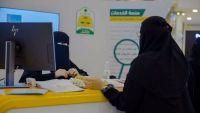 وظائف حكومية بشهادة الثانوية للنساء 1443