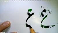 يرسم حرف ع منفردا بخط الرقعة