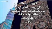 دعاء لامي المتوفيه يوم عرفه مستجاب