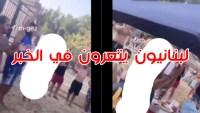 فيديو لبنانيون يتعرون في الخبر