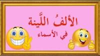 سبب رسم الالف اللينة في كلمة دعا هو