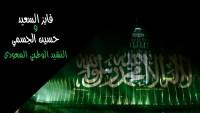 ما هي قصة ميلاد النشيد الوطني السعودي