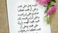 فضل الصلاة على النبي في قضاء الحوائج