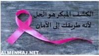 عبارات توعوية عن سرطان الثدي