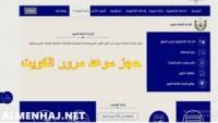 حجز موعد مرور الكويت 2022