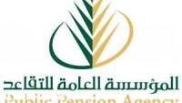 استعلام عن موعد رواتب المتقاعدين في السعودية