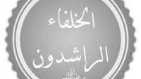عاصمة الدولة الاسلامية في عهد الخلفاء الراشدين