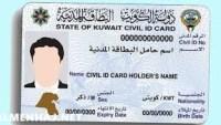 حجز موعد لاستلام البطاقة المدنية الكويت