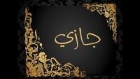معنى اسم الجازي في اللغة العربية